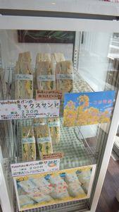 菜の花サンド
