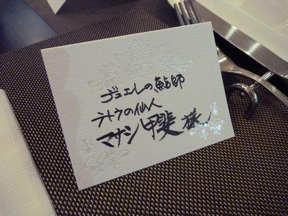 2011 6 11 パーティー 001 re