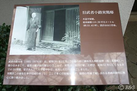 実篤公園19IMG_5057