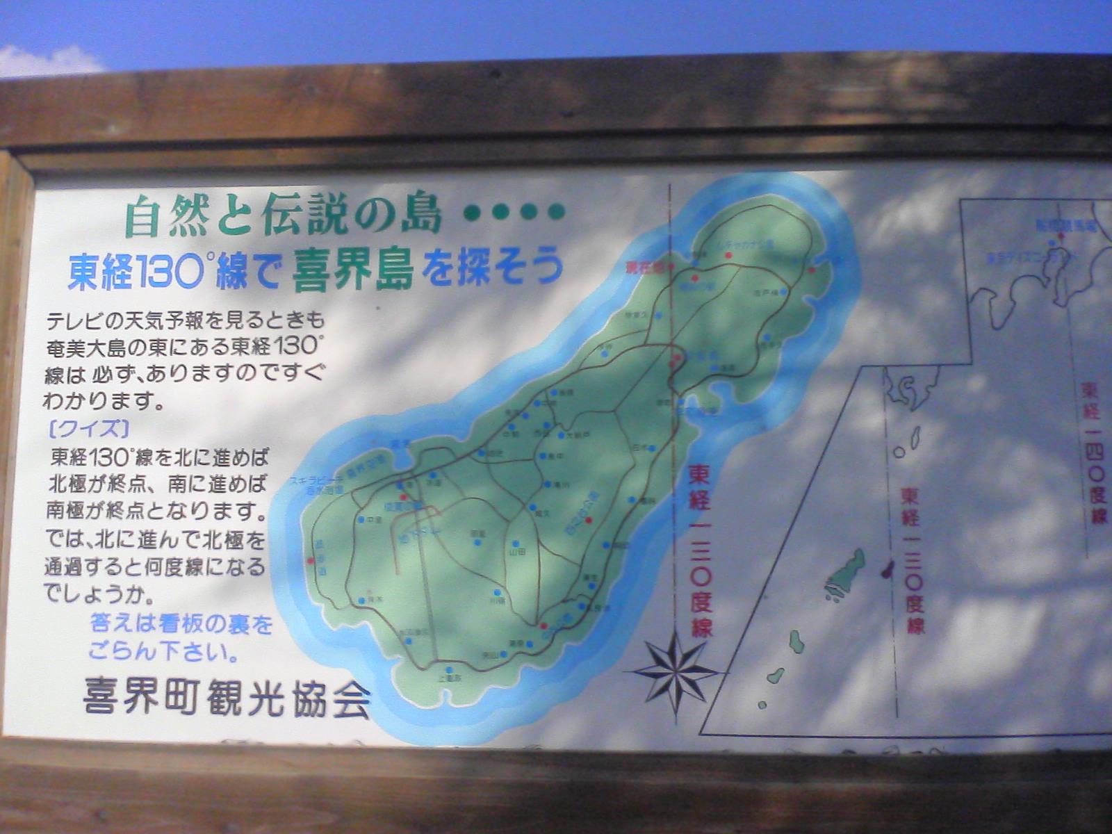 東経130度線2