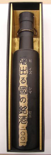 陽出る國の銘酒 2001 五年熟成原酒