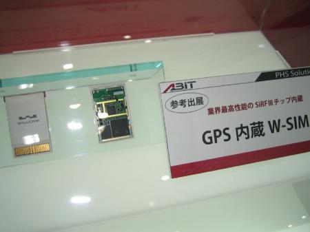GPS内蔵W-SIM PHSユニット