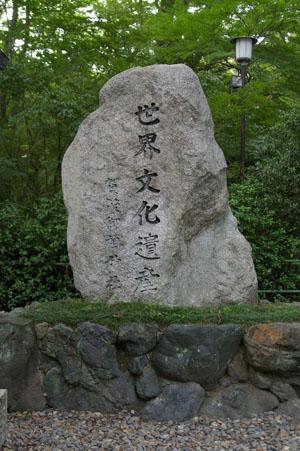 世界文化遺産の石碑