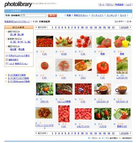 フォトライブラリーのトマト写真一覧