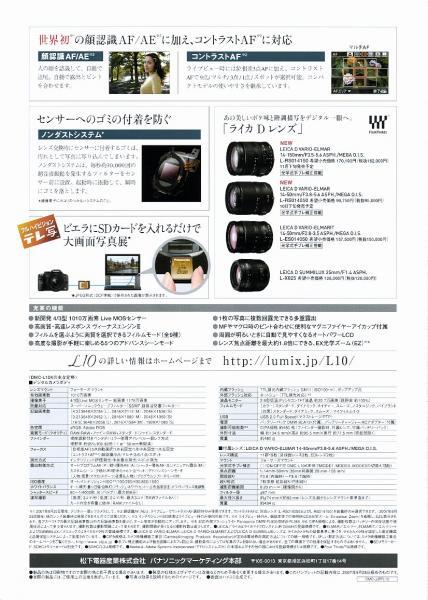 Lumix L10の4ページカタログの最終仕様説明の面