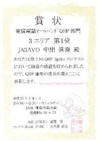 QRPコンテスト賞状