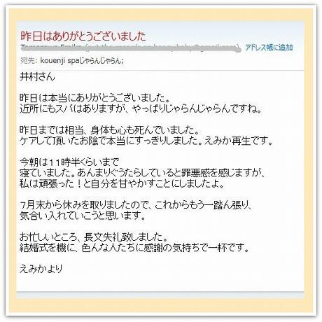お客様メッセージ_TM姫さま_縁取り