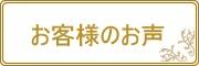 fc2ブログ_お客様のお声