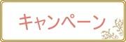 fc2ブログ_キャンペーン1