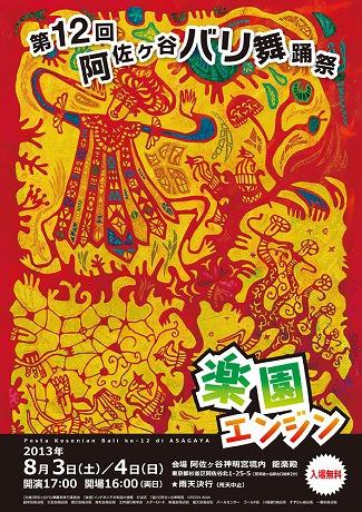 s-阿佐ヶ谷バリ舞踊祭