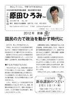 hiromiニュースNo.69