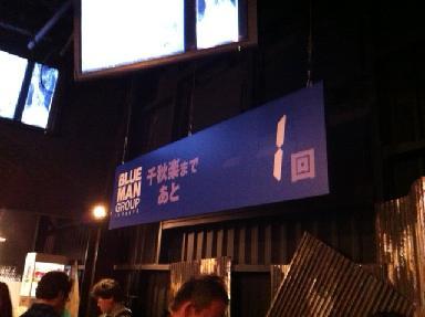 BLUEMAN千穐楽1