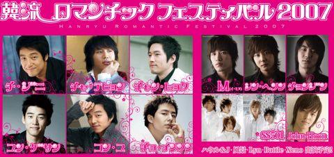 HanryuRomanticFestival2007.jpg