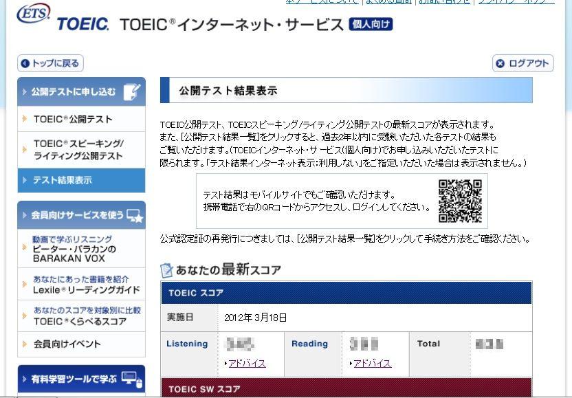 20120318_TOEIC_1.jpg
