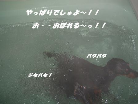 お風呂♪ 007