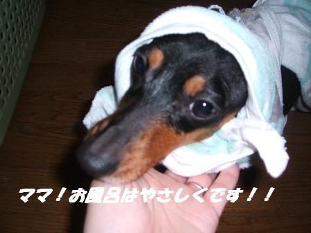 お風呂♪ 026