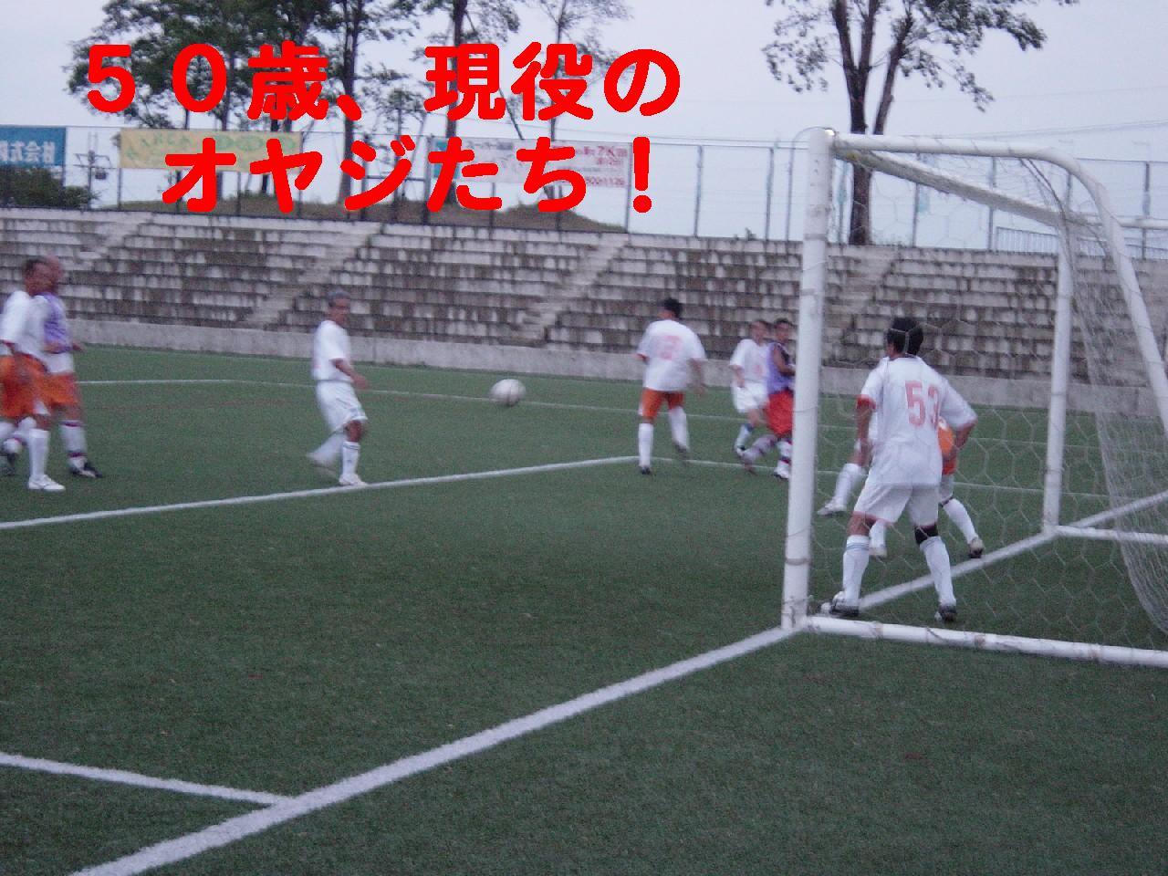 50歳のサッカーオヤジたち!
