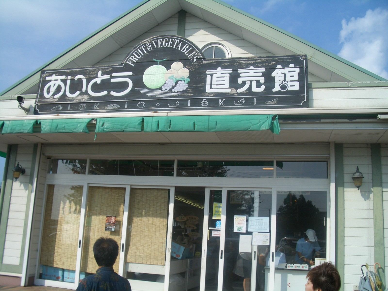 地元野菜の直売所!