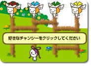 ポイント争奪ゲーム、amida_cap