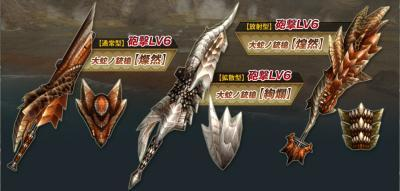 fullquest_weapons_gunlance_ph_convert_20110624213329[1]
