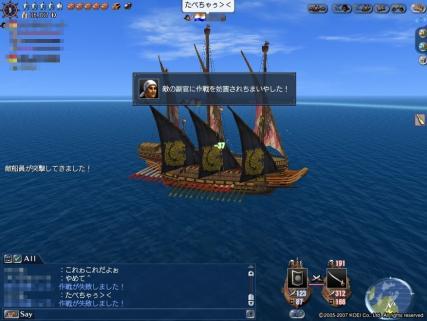 ネーデルラント海賊に襲撃を受ける!><