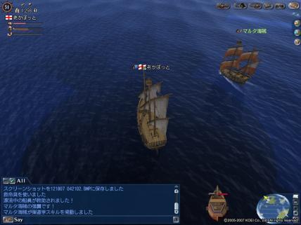海賊の襲来