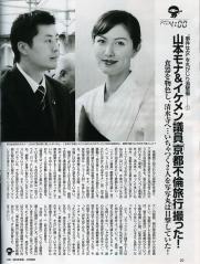 山本モナ細野豪志