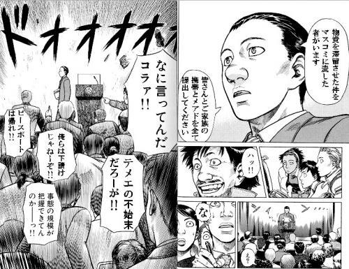 辻元+2_convert_20110402040513