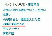 hanryu_owata22.jpg