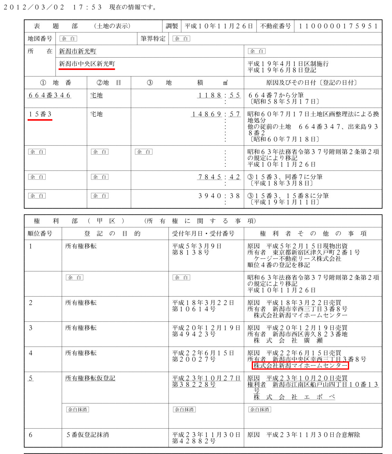 nigata_ryojikan_tochi3.jpg