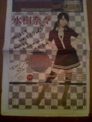 mizukinana-saitama2008-anikan.jpg
