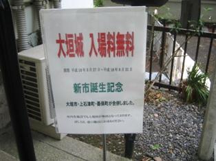 大垣城無料