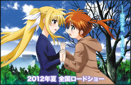 nanoha2nd.png