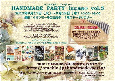 ハンドメイドパーティー_R