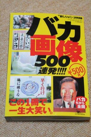 バカ画像500連発 !!!!