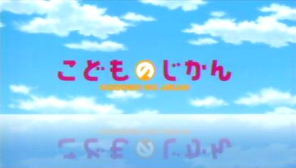 こどものじかん1-2