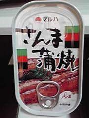 sanma_001.jpg