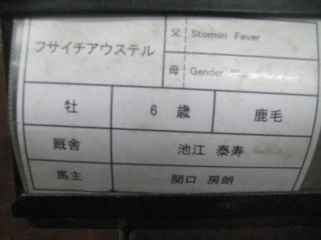 fusaichi