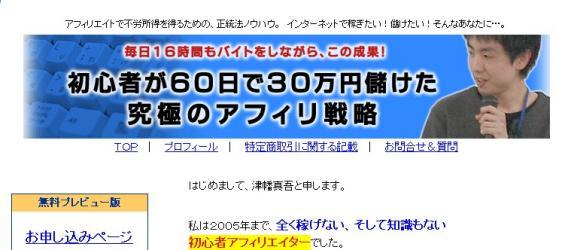毎日16時間もバイトをしながら、この成果! 初心者が60日で30万円儲けた! ~究極のアフィリ戦略~