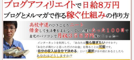 ブログアフィリエイトで日給8万円 ブログとメルマガ、情報商材のアフィリエイト