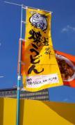九州B-1グランプリ