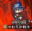 jyuzumaru.jpg