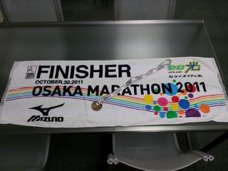 ヨシママラソン3