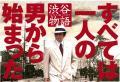 shibuyamonogatari.jpg