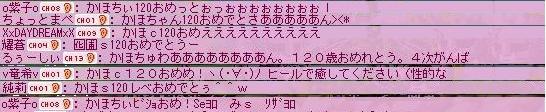 120お祝い拡声器w