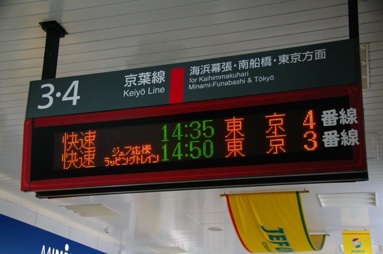 2013年08月24,25日 TK公開 ジェフ出発式 029