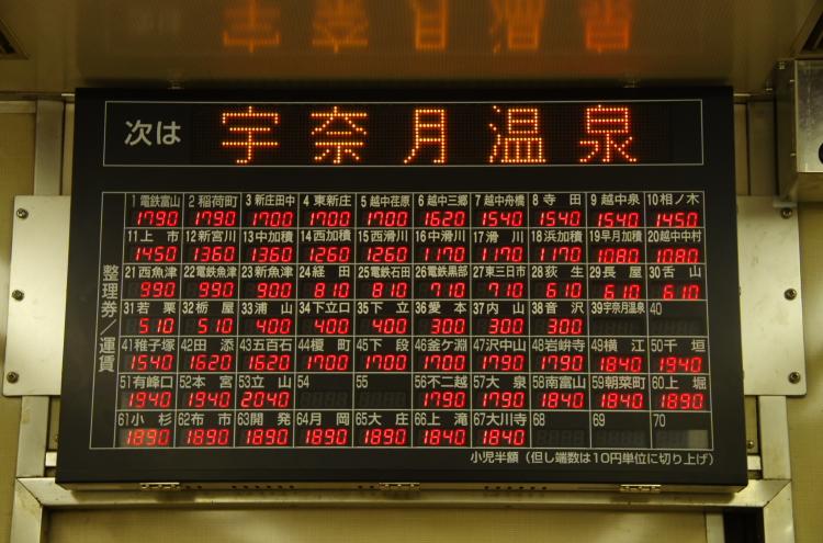 2013年08月27日~31日 川原湯温泉 高岡・宇奈月旅行 030