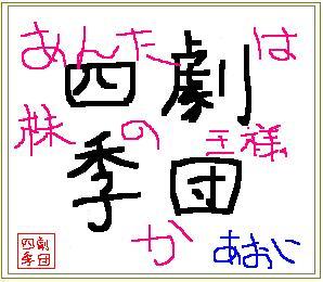 gekidan2.jpg