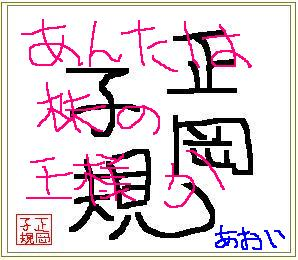 masaoka2.jpg