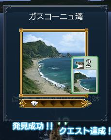 080108_gasuko-nyu.jpg